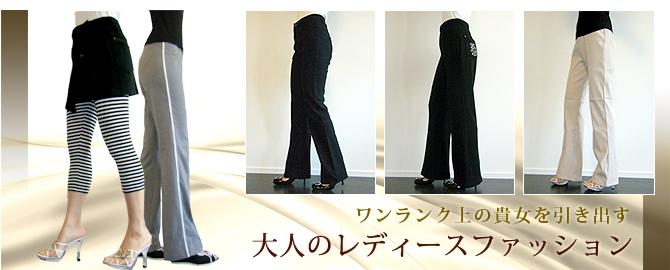 レディースファッション 激安 ストレッチパンツ ヨガパンツ 通販 ブーツカット HOME
