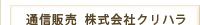 レディースファッション 激安 ストレッチパンツ ヨガパンツ 通販 ブーツカット 株式会社クリハラ